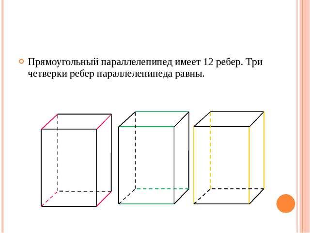 Прямоугольный параллелепипед имеет 12 ребер. Три четверки ребер параллелепип...