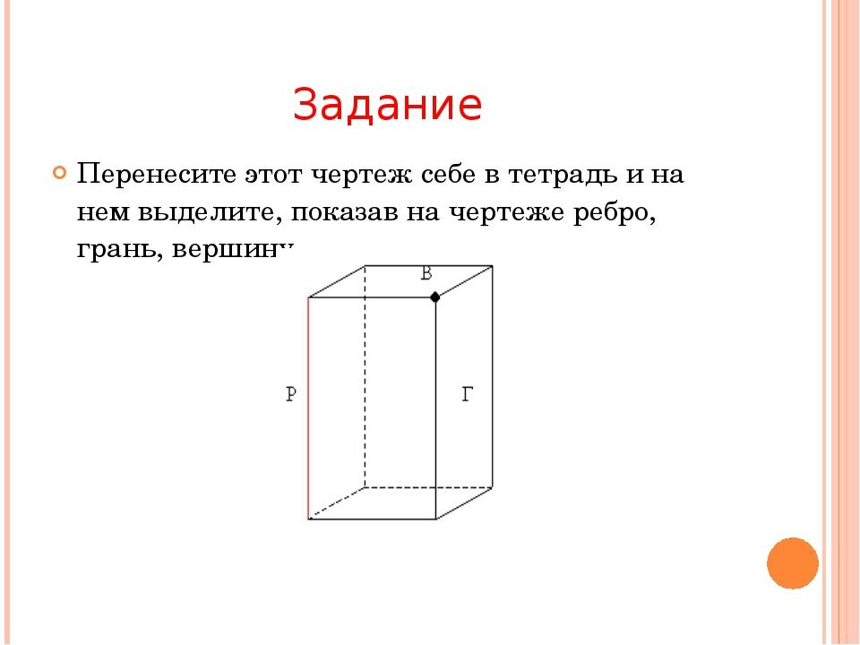 Задание Перенесите этот чертеж себе в тетрадь и на нем выделите, показав на ч...