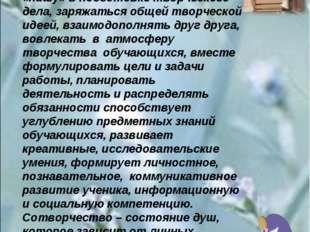 Содружество – творческая группа учителей русского языка и литературы, музыки,