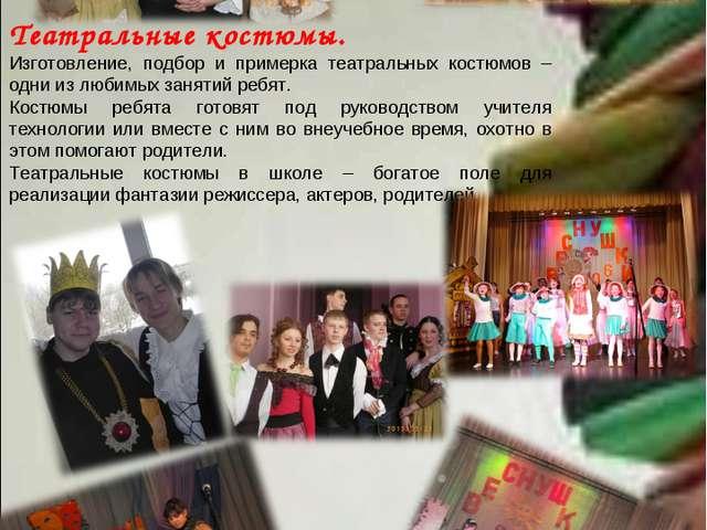 Театральные костюмы. Изготовление, подбор и примерка театральных костюмов – о...