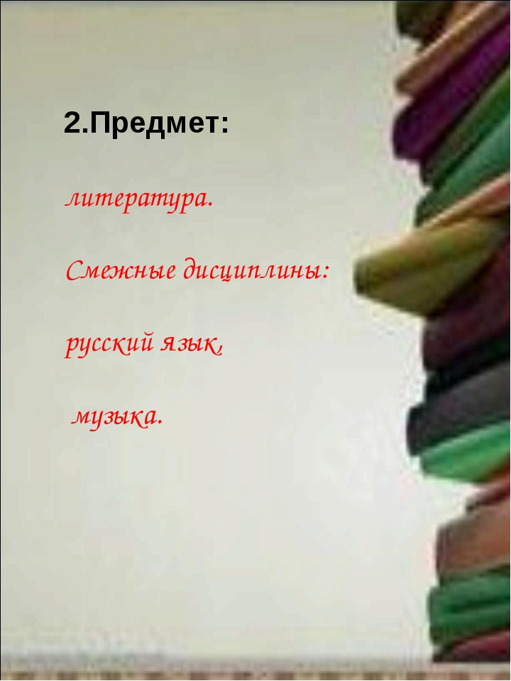 2.Предмет: литература. Смежные дисциплины: русский язык, музыка.