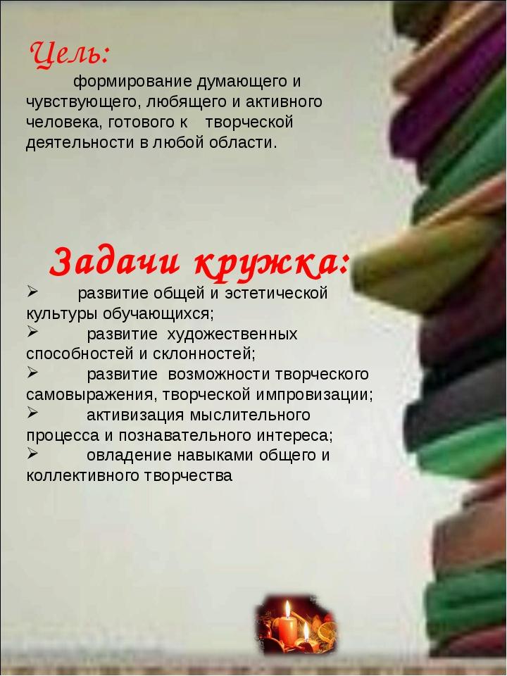 Цель: формирование думающего и чувствующего, любящего и активного человека, г...