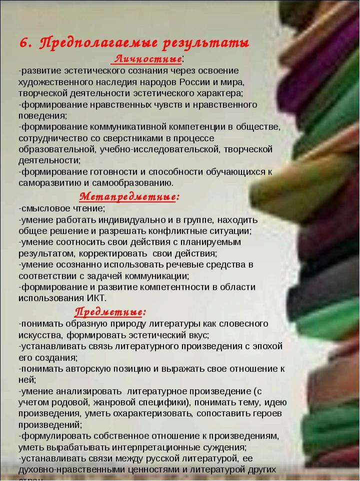 6. Предполагаемые результаты Личностные: -развитие эстетического сознания чер...