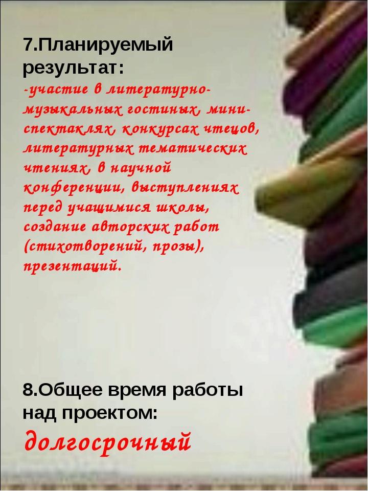 7.Планируемый результат: -участие в литературно-музыкальных гостиных, мини-сп...