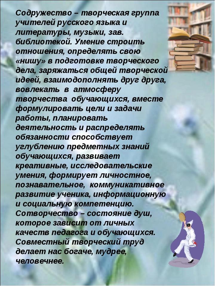 Содружество – творческая группа учителей русского языка и литературы, музыки,...
