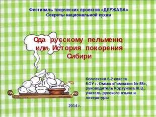 Коллектив 6-2 класса БОУ г. Омска «Гимназия № 85», руководитель Корзунова Ж.В