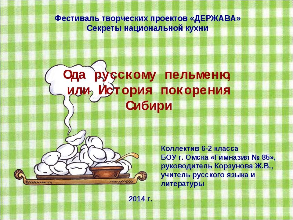 Коллектив 6-2 класса БОУ г. Омска «Гимназия № 85», руководитель Корзунова Ж.В...