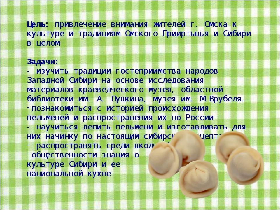Цель: привлечение внимания жителей г. Омска к культуре и традициям Омского Пр...