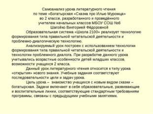 Самоанализ урока литературного чтения по теме «Богатырская «Сказка про Илью М
