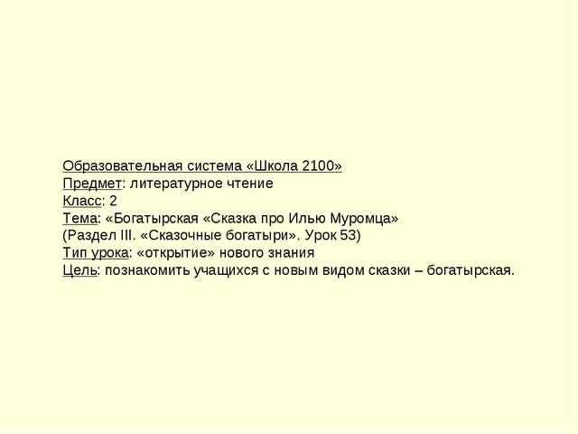 Образовательная система «Школа 2100» Предмет: литературное чтение Класс: 2 Те...