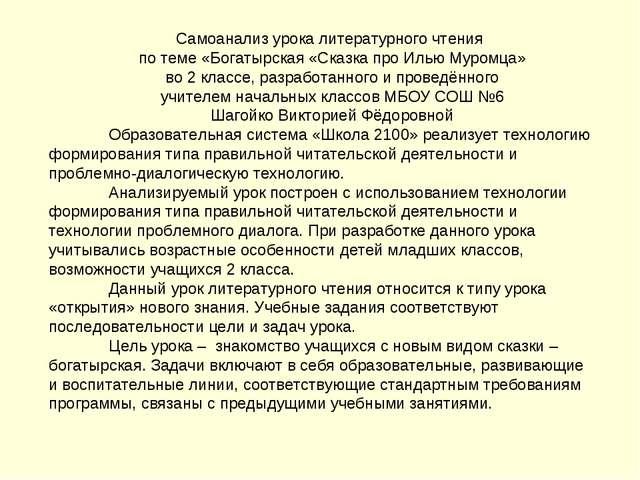 Самоанализ урока литературного чтения по теме «Богатырская «Сказка про Илью М...