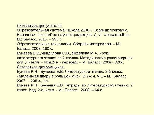 Литература для учителя: Образовательная система «Школа 2100». Сборник програм...