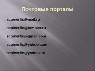 Почтовые порталы scpinerfio@mail.ru scpinerfio@rambler.ru scpinerfio@gmail.co