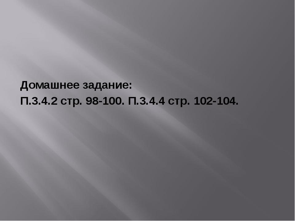 Домашнее задание: П.3.4.2 стр. 98-100. П.3.4.4 стр. 102-104.