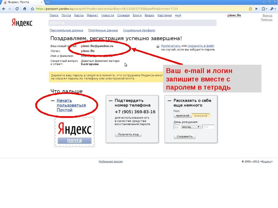 Ваш e-mail и логин запишите вместе с паролем в тетрадь