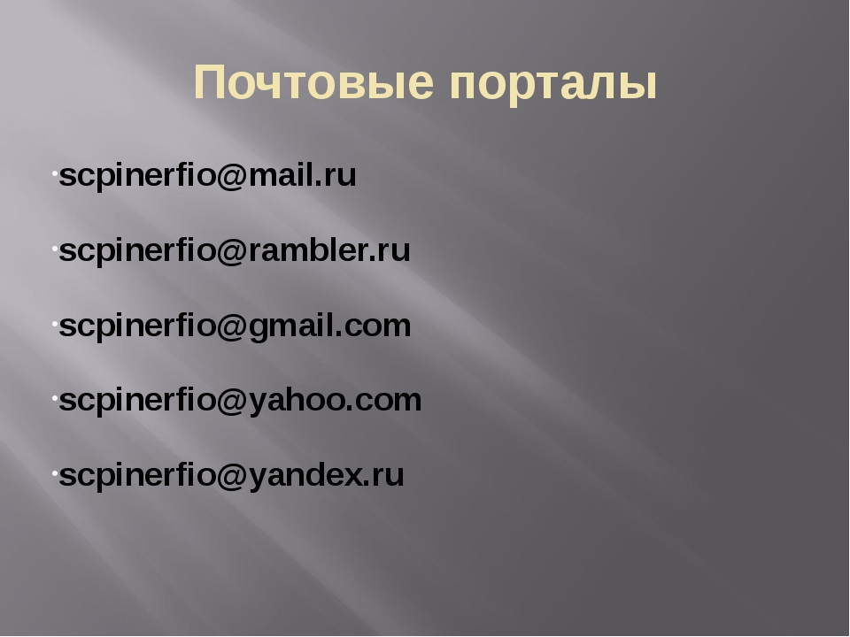 Почтовые порталы scpinerfio@mail.ru scpinerfio@rambler.ru scpinerfio@gmail.co...