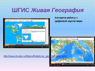 ШГИС Живая География http://www.int-edu.ru/htdocs/Roliki/Live_geo/Live_geo2.h