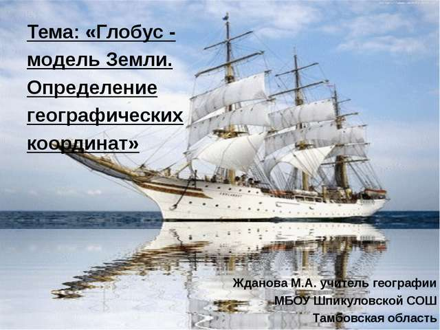 Тема: «Глобус - модель Земли. Определение географических координат» Жданова М...