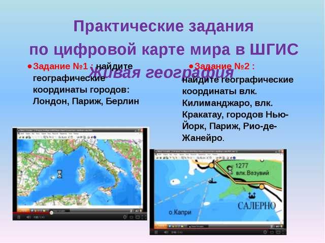 Практические задания по цифровой карте мира в ШГИС Живая география Задание №1...