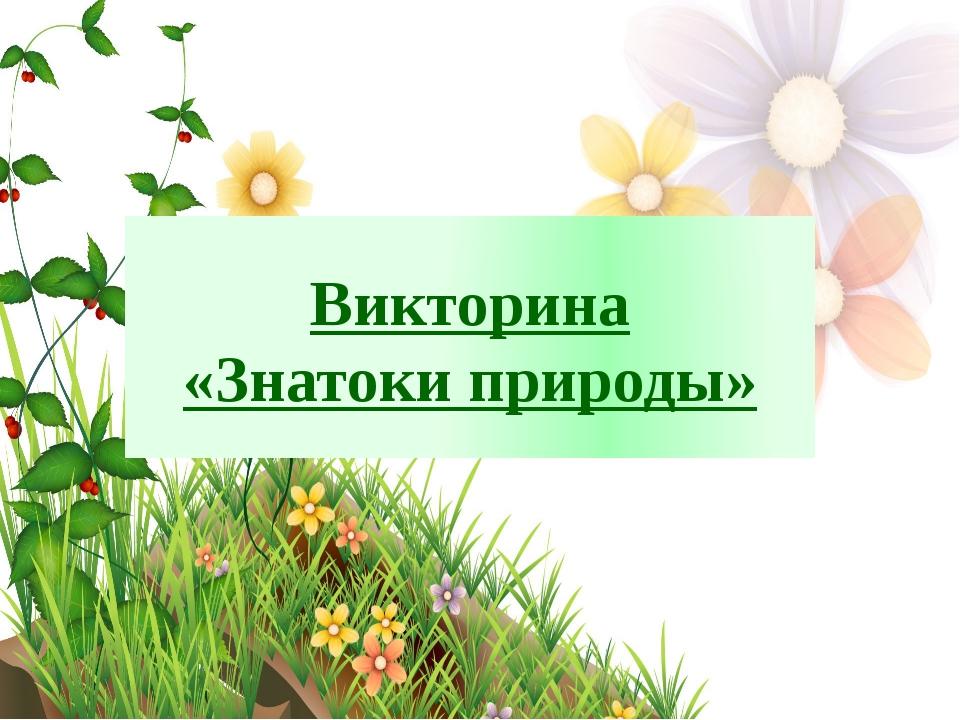 Викторина «Знатоки природы»