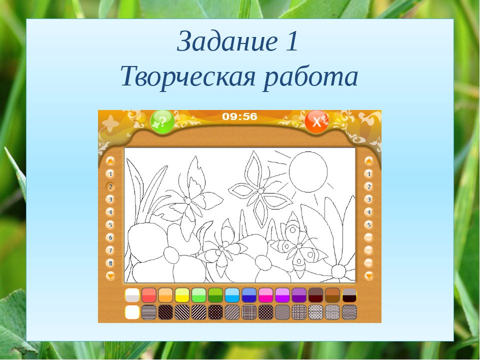 Задание 1 Творческая работа