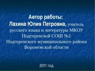 Автор работы: Лахина Юлия Петровна, учитель русского языка и литературы МКОУ