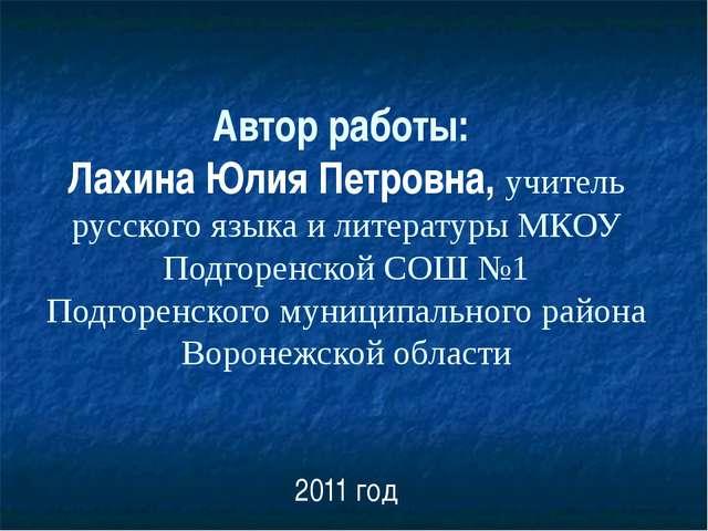 Автор работы: Лахина Юлия Петровна, учитель русского языка и литературы МКОУ...