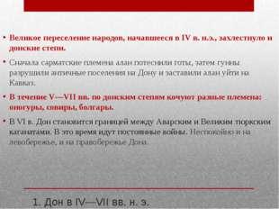 1. Дон в IV—VII вв. н. э. Великое переселение народов, начавшееся в IV в. н.э
