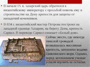 В начале IX в. хазарский царь обратился к византийскому императору с просьбо