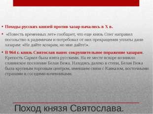 Поход князя Святослава. Походы русских князей против хазар начались в X в. «П