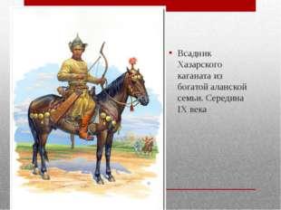 Всадник Хазарского каганата из богатой аланской семьи. Середина IX века