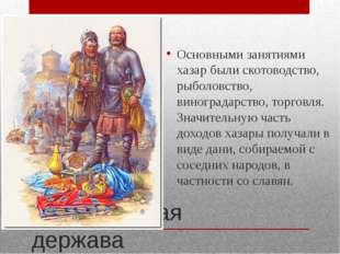 2. Хазарская держава Основными занятиями хазар были скотоводство, рыболовство