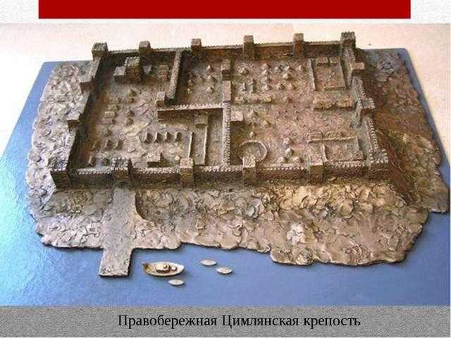 Правобережная Цимлянская крепость