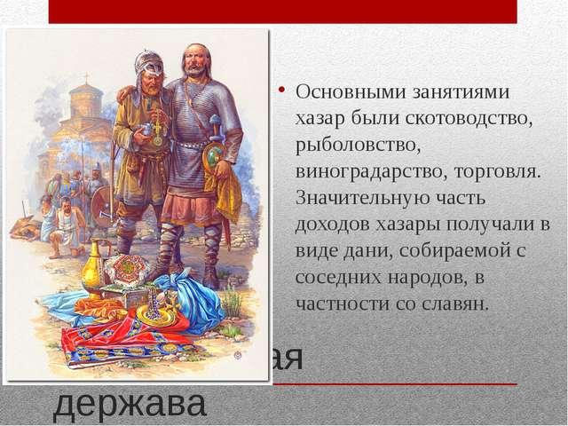 2. Хазарская держава Основными занятиями хазар были скотоводство, рыболовство...