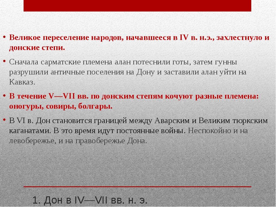 1. Дон в IV—VII вв. н. э. Великое переселение народов, начавшееся в IV в. н.э...