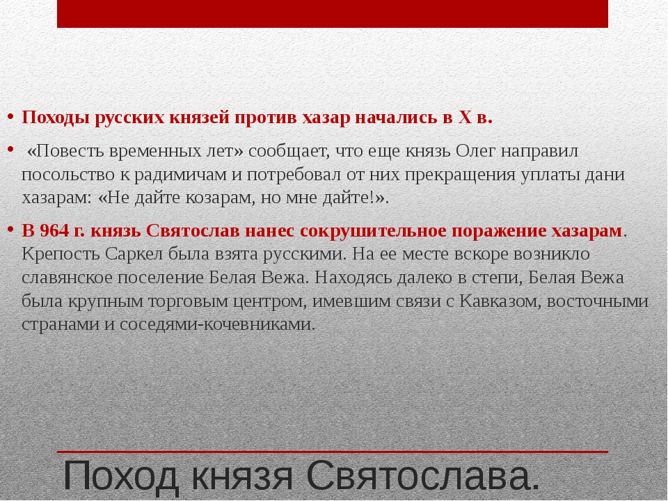 Поход князя Святослава. Походы русских князей против хазар начались в X в. «П...