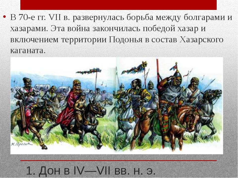 1. Дон в IV—VII вв. н. э. В 70-е гг. VII в. развернулась борьба между болгара...