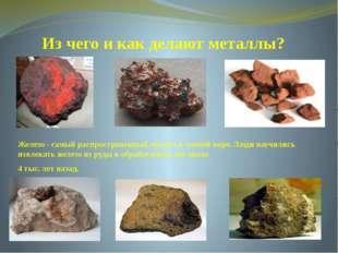 Из чего и как делают металлы? Железо - самый распространенный металл в земной