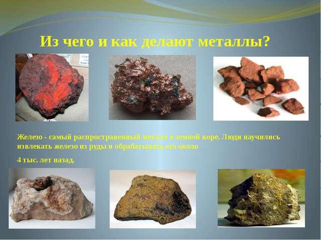 Из чего и как делают металлы? Железо - самый распространенный металл в земной...