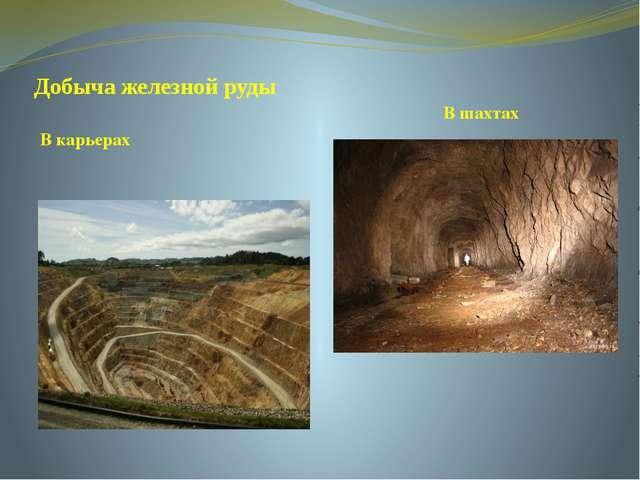 Добыча железной руды В карьерах В шахтах