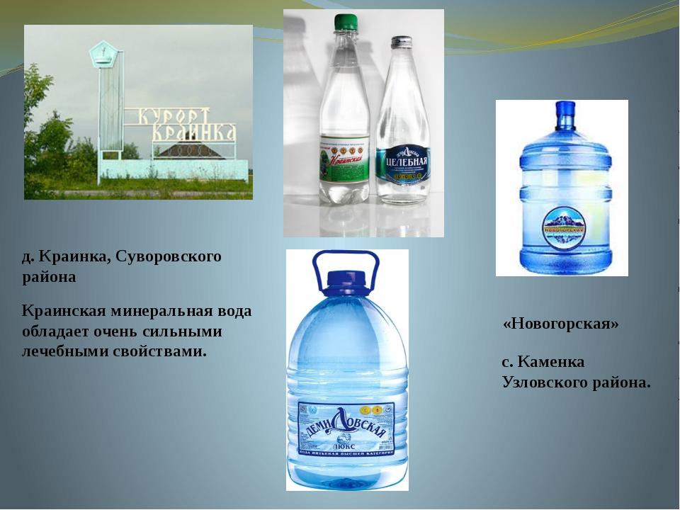 д. Краинка, Суворовского района Краинская минеральная вода обладает очень си...