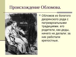 Происхождение Обломова. Обломов из богатого дворянского рода с патриархальным