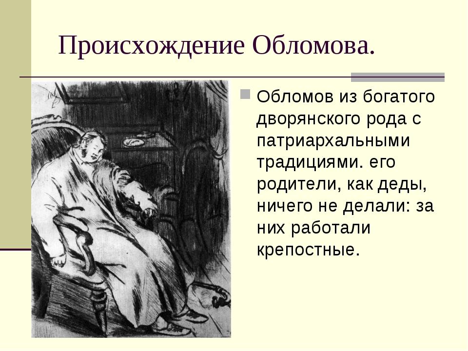 Происхождение Обломова. Обломов из богатого дворянского рода с патриархальным...