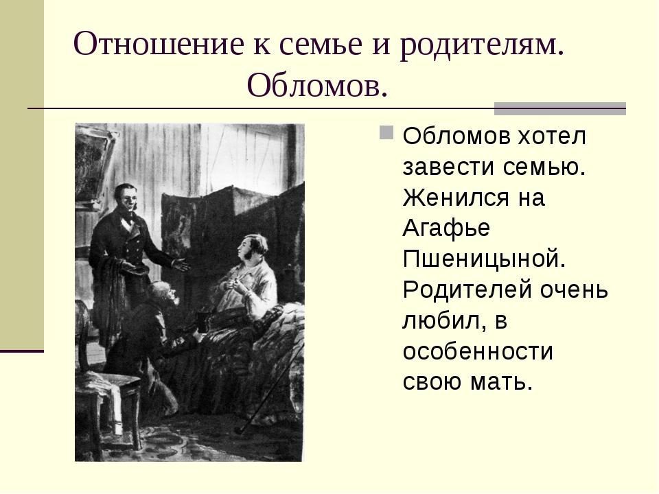 Отношение к семье и родителям. Обломов. Обломов хотел завести семью. Женился...