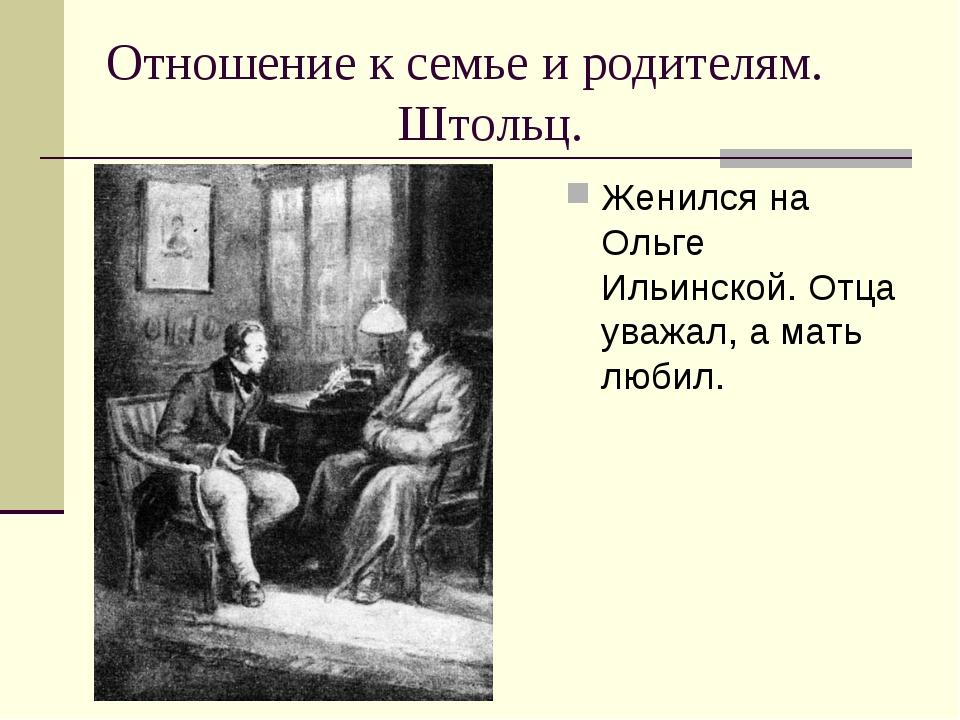 Отношение к семье и родителям. Штольц. Женился на Ольге Ильинской. Отца уважа...