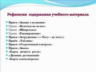 Прием «Знание о незнании» Прием «Пометки на полях» Прием «Шпаргалка» Прием «Р