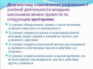 Диагностику становления рефлексии в учебной деятельности младших школьников м