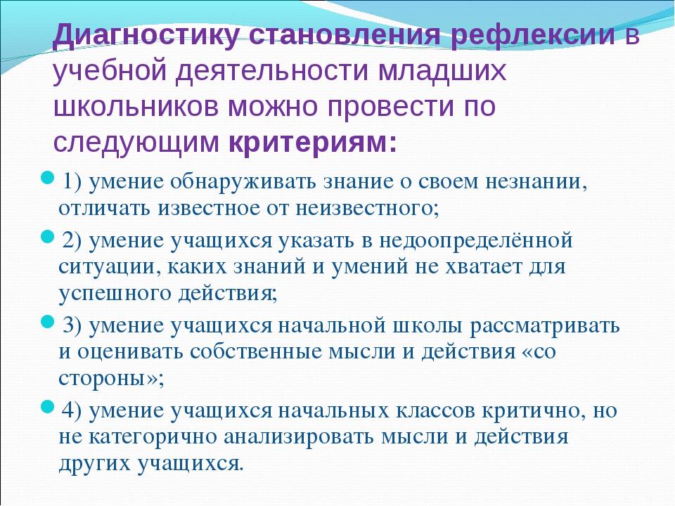 Диагностику становления рефлексии в учебной деятельности младших школьников м...