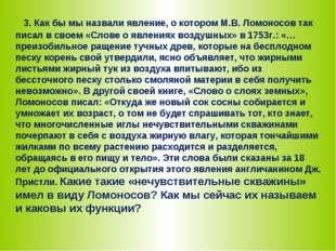 3. Как бы мы назвали явление, о котором М.В. Ломоносов так писал в своем «Сл