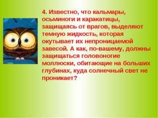 4. Известно, что кальмары, осьминоги и каракатицы, защищаясь от врагов, выдел